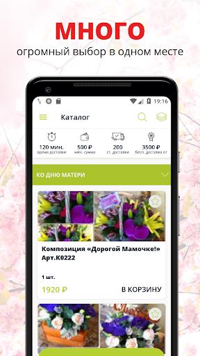 Зеленый Сад | RUSSIA скриншот 1