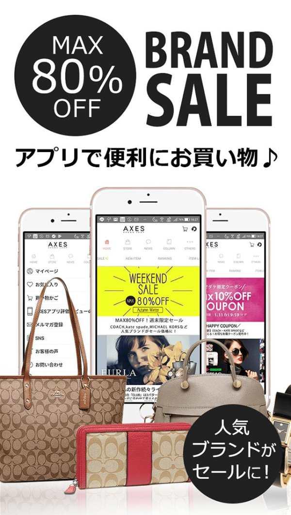 海外ブランド通販AXES screenshot 3