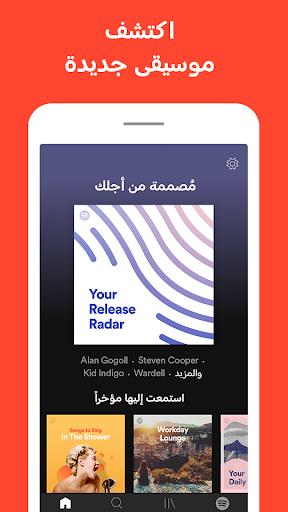 موسيقى Spotify 1 تصوير الشاشة