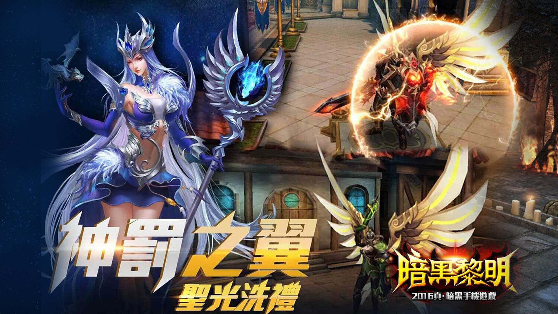 暗黑黎明-霜火之戰 screenshot 12