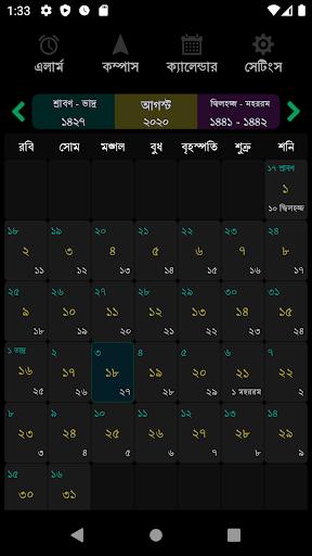 বাংলা ঘড়ি (Bangla Clock) screenshot 4