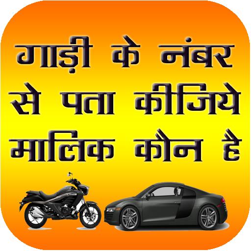 RTO Vehicle Owner Details- RTO Vehicle Information icon