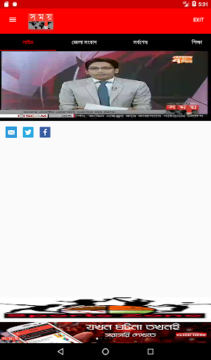 Somoy TV 9 تصوير الشاشة