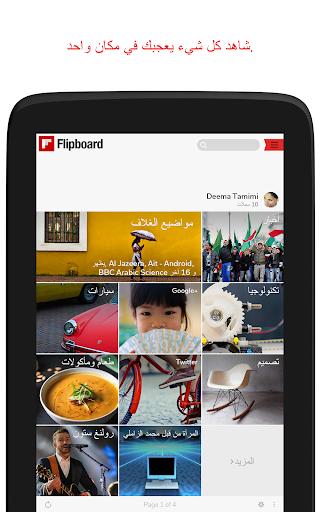Flipboard 15 تصوير الشاشة