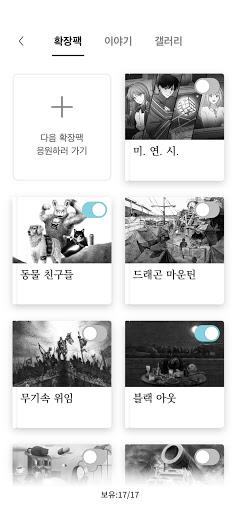 서울 2033 : 후원자 screenshot 2