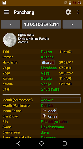Hindu Calendar screenshot 5