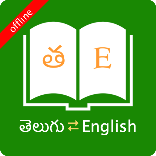 English Telugu Dictionary أيقونة