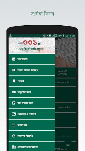 BD All Govt & Bank Jobs App screenshot 8