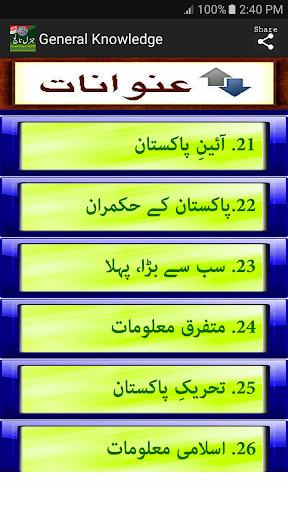 General Knowledge English Urdu For All screenshot 9