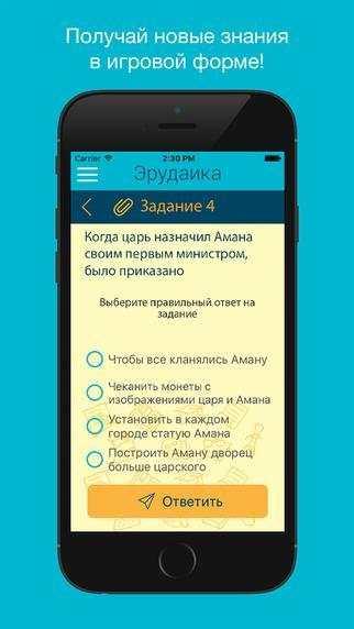 Викторины Эрудаики screenshot 2