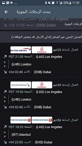 رحلة طيران حالة المسار والمطار فلايتبوارد 5 تصوير الشاشة