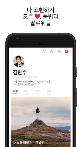 Flipboard: screenshot 5