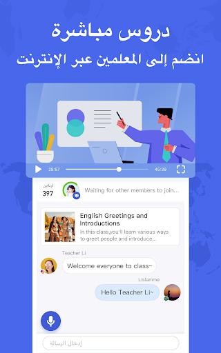HelloTalk - الدردشة والتحدث وتعلم اللغات الأجنبية 9 تصوير الشاشة