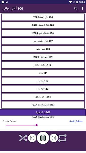 100 اغاني عراقية بدون نت 2021 8 تصوير الشاشة