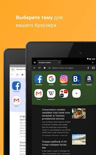 Браузер Opera с бесплатным VPN скриншот 10