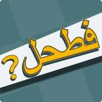 فطحل العرب - لعبة معلومات عامة on APKTom