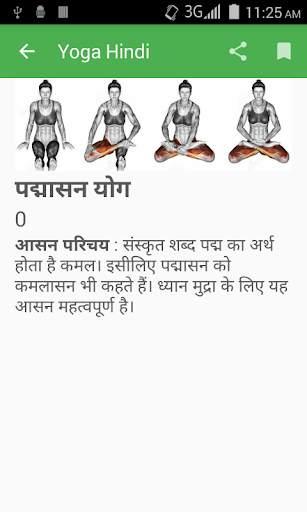 Yoga Hindi screenshot 3