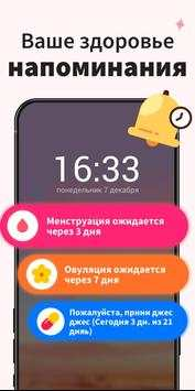 Женский Календарь screenshot 4