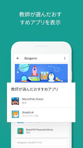 Google ファミリー リンク screenshot 3