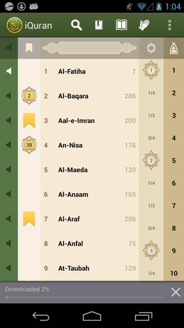 iQuran Lite screenshot 1