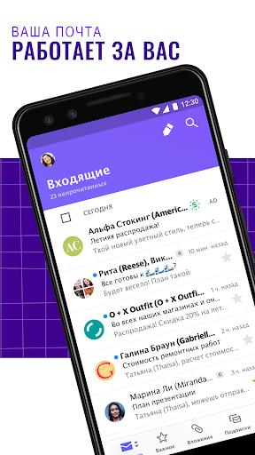 Yahoo Почта – порядок во всем! скриншот 1