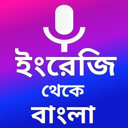 English to Bangla Translator Free icon