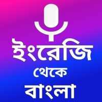 English to Bangla Translator Free on APKTom