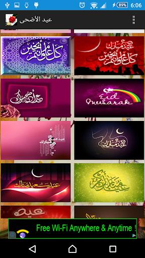 عيد الفطر 6 تصوير الشاشة