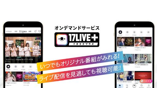 17LIVE(イチナナ) - ライブ配信 アプリ screenshot 7