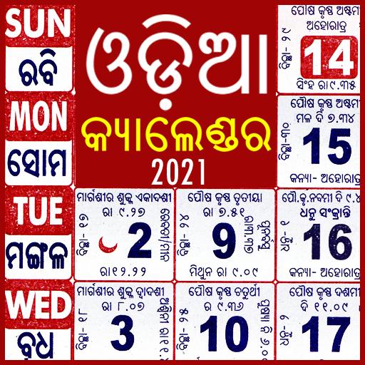 ଓଡ଼ିଆ କ୍ୟାଲେଣ୍ଡର 2021 - Odia Calendar 2021 أيقونة