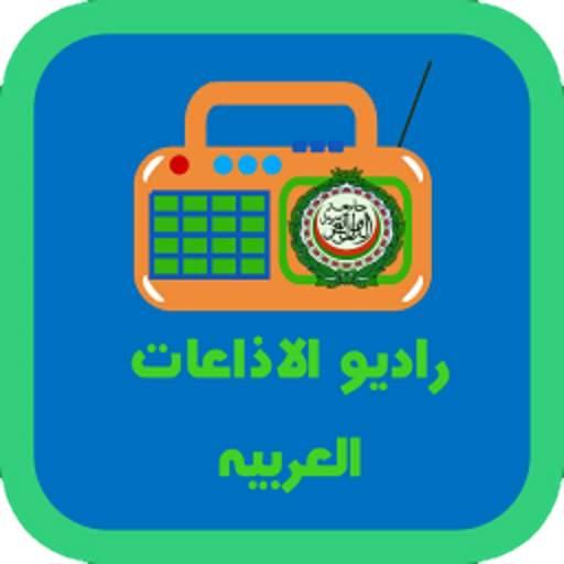 راديو الاذاعات العربية