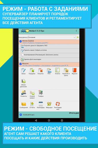 Моби-С: Мобильная торговля для 1С 10 تصوير الشاشة