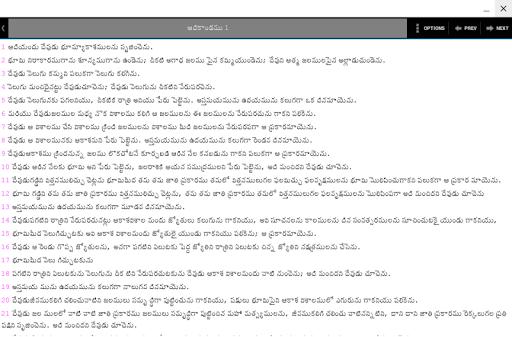 TeluguBible 17 تصوير الشاشة