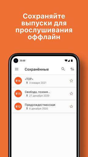 """Радио """"Аэростат"""" 5 تصوير الشاشة"""