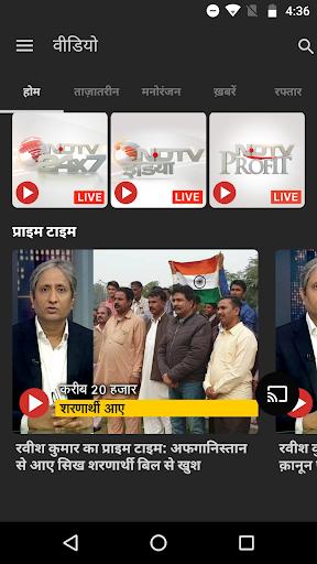 NDTV India Hindi News 2 تصوير الشاشة