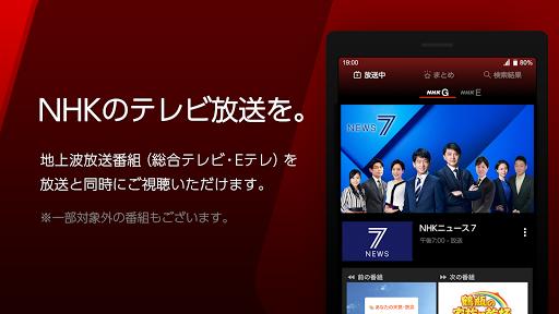 NHKプラス screenshot 1