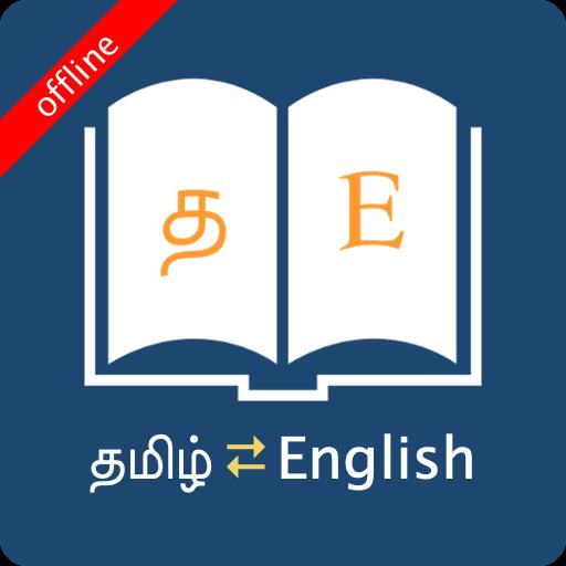 English Tamil Dictionary أيقونة