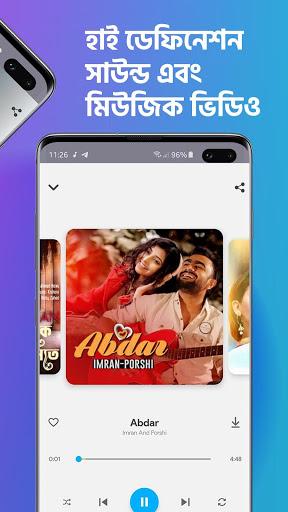 Shadhin Music 4 تصوير الشاشة