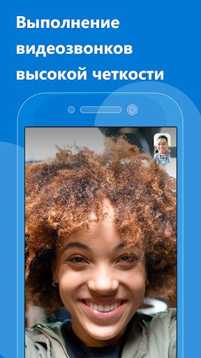 Скайп — бесплатные мгновенные сообщения и видеозв скриншот 1