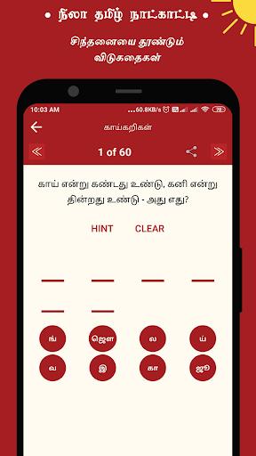 Nila Tamil Calendar 2021 14 تصوير الشاشة