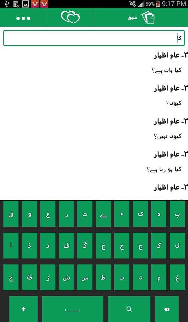 Learn Arabic Language offline free - Speak Arabic screenshot 8