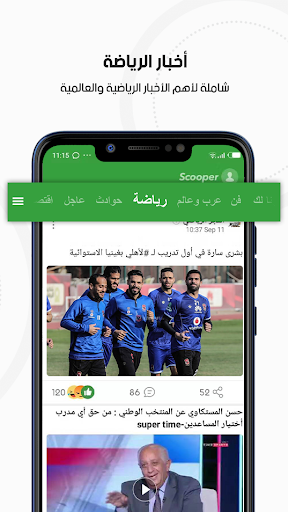 سكوبرScooper: أخبار حصرية، فيديوهات، رياضة والمزيد 2 تصوير الشاشة