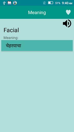 English To Marathi Dictionary screenshot 3