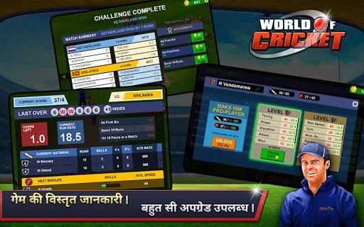 वर्ल्ड ऑफ़ क्रिकेट ™ स्क्रीनशॉट 4