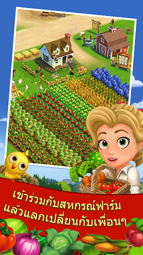 FarmVille 2: ชนบทหรรษา screenshot 1
