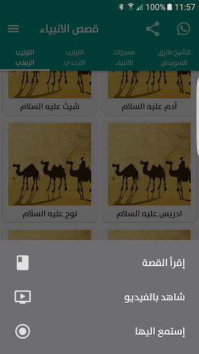 قصص الانبياء 3 تصوير الشاشة