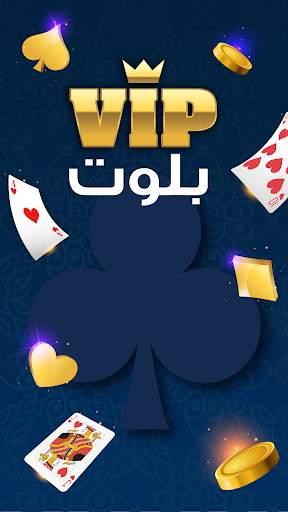 بلوت VIP screenshot 3