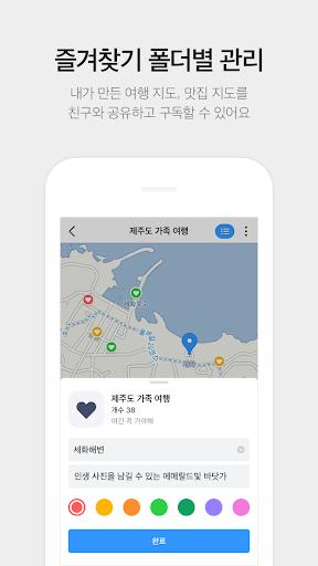 KakaoMap - Map / Navigation 3 تصوير الشاشة