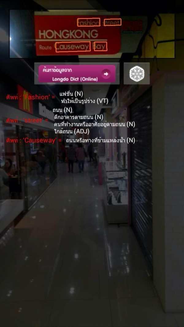 Thai Dict Lens screenshot 4