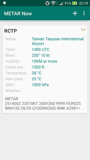 台灣機場天氣(METAR Now) 1 تصوير الشاشة
